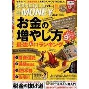 MONOQLO the MONEY(モノクロ ザ マネー) vol.2 (100%ムックシリーズ) [ムック・その他]