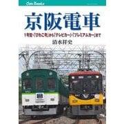 京阪電車-1号型・「びわこ号」から「テレビカー」・「プレミアムカー」まで(JTBキャンブックス) [単行本]