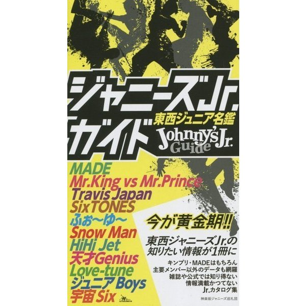 ジャニーズJr.ガイド―東西ジュニア名鑑 [単行本]