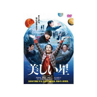 美しい星 [DVD]