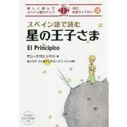 スペイン語で読む星の王子さま(IBC対訳ライブラリー) [単行本]