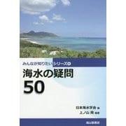 海水の疑問50(みんなが知りたいシリーズ〈4〉) [単行本]