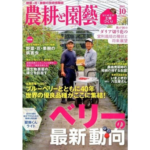 農耕と園藝 2017年 10月号 [雑誌]