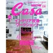 Casa BRUTUS (カーサ ブルータス) 2017年 10月号 [雑誌]