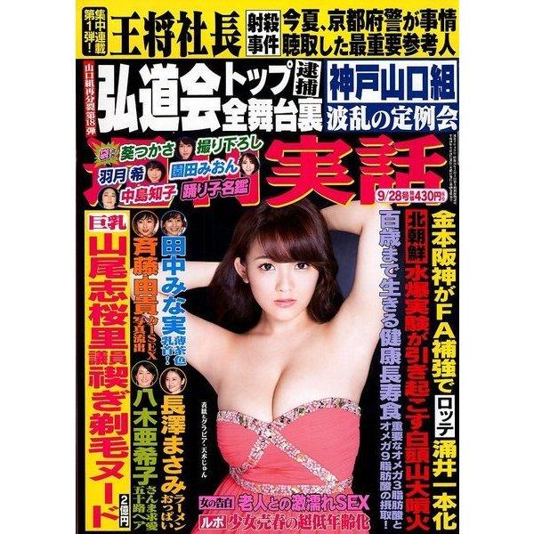 週刊実話 2017年 9/28号 [雑誌]