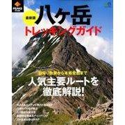 Peaks特別編集最新版 八ヶ岳トレッキングガイド エイムック [ムック・書籍]