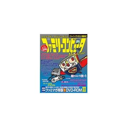 ニンテンドークラシックミニ ファミリーコンピュータMagazine ミニスーパーファミコン特集号 [ムック・その他]