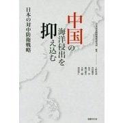 中国の海洋侵出を抑え込む―日本の対中防衛戦略 [単行本]