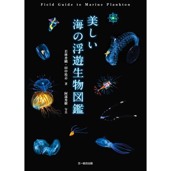 美しい海の浮遊生物図鑑 [図鑑]