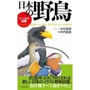 フィールド図鑑 日本の野鳥 [図鑑]