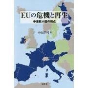 EUの危機と再生―中東欧小国の視点 [単行本]