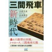 三間飛車新時代(マイナビ将棋BOOKS) [単行本]