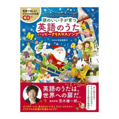 CD付 頭のいい子が育つ英語のうた ハッピークリスマスソング [単行本]