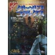 クトゥルフ神話TRPGクトゥルフ・コデックス(ログインテーブルトークRPGシリーズ) [単行本]