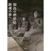 福島の磨崖仏、鎮魂の旅へ [単行本]