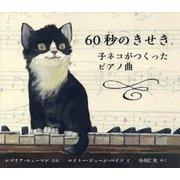 60秒のきせき―子ネコがつくったピアノ曲(児童図書館・絵本の部屋) [絵本]