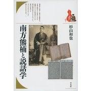 """南方熊楠と説話学(ブックレット""""書物をひらく""""〈9〉) [全集叢書]"""