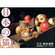 日本の猫カレンダー 2018 [単行本]