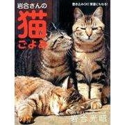 岩合さんの猫ごよみ卓上カレンダー 2018 [単行本]