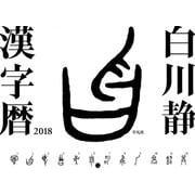 白川静漢字暦 2018 [単行本]