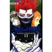 ブラッククローバー 13(ジャンプコミックス) [コミック]