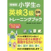 小学生の英検3級合格トレーニングブック 増補版 [単行本]