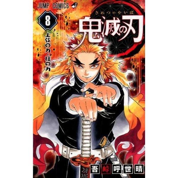 鬼滅の刃 8(ジャンプコミックス) [コミック]