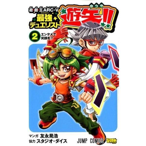 遊☆戯☆王ARC-5最強デュエリスト遊矢!! 2(ジャンプコミックス) [コミック]
