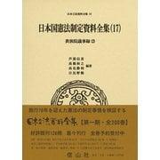 日本立法資料全集 87 [全集叢書]