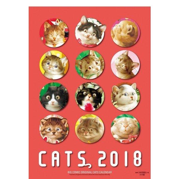 ビッグコミックオリジナル 村松誠 猫カレンダー 2018 [ムックその他]