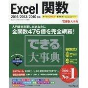 できる大事典 Excel関数 2016/2013/2010対応 [単行本]