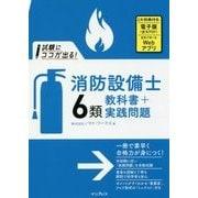 試験にココが出る!消防設備士6類 教科書+実践問題 [単行本]
