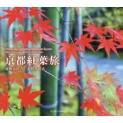 京都紅葉旅(SUIKO BOOKS) [単行本]