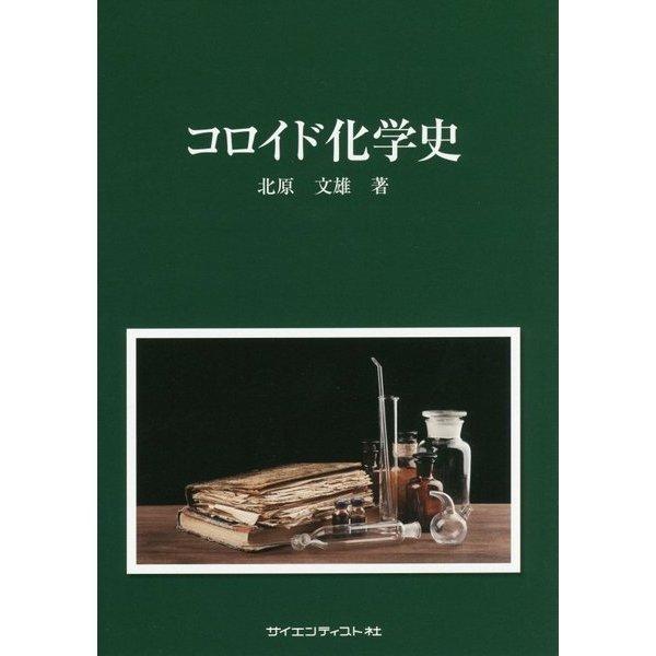 コロイド化学史 [単行本]