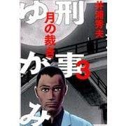 刑事ゆがみ<3>(ビッグ コミックス) [コミック]