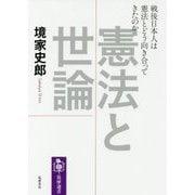 憲法と世論―戦後日本人は憲法とどう向き合ってきたのか(筑摩選書) [全集叢書]