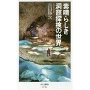 素晴らしき洞窟探検の世界(ちくま新書) [新書]