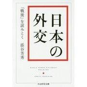 日本の外交―「戦後」を読みとく(ちくま学芸文庫) [文庫]