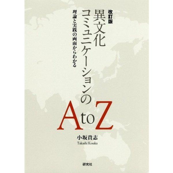 改訂版 異文化コミュニケーションのA to Z―理論と実践の両面からわかる [単行本]