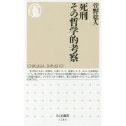 死刑 その哲学的考察(ちくま新書) [新書]