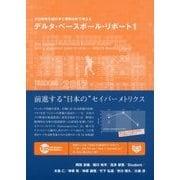 プロ野球を統計学と客観分析で考える デルタ・ベースボール・リポート〈1〉 [単行本]