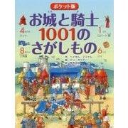ポケット版 お城と騎士1001のさがしもの [絵本]