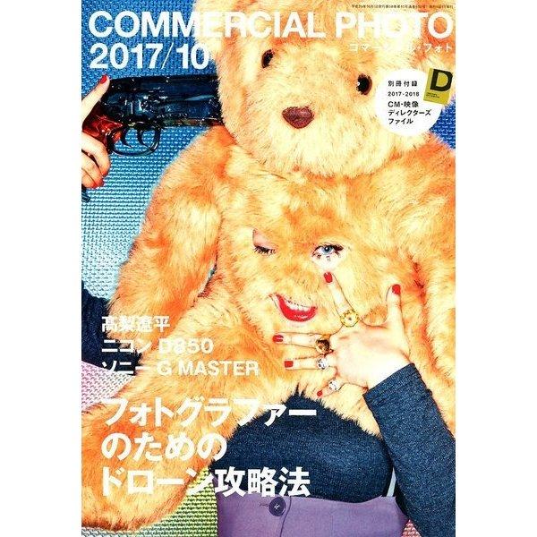 COMMERCIAL PHOTO (コマーシャル・フォト) 2017年 10月号 [雑誌]