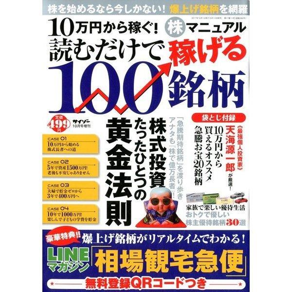 10万円から稼ぐ!株マニュアル 2017年 10月号 [雑誌]
