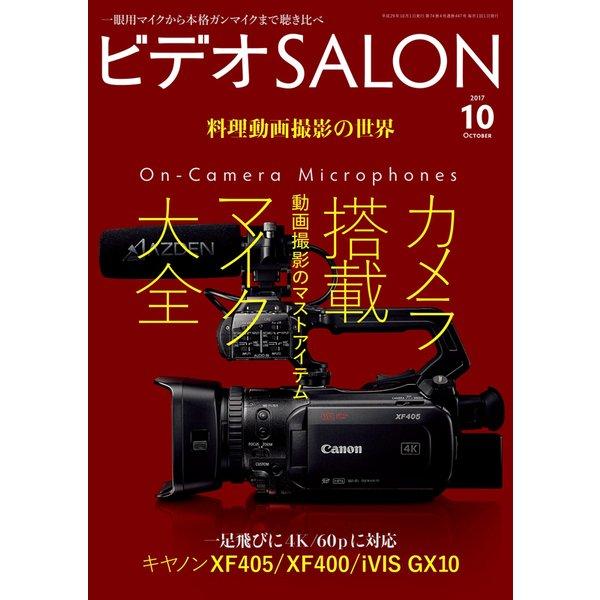 ビデオ SALON (サロン) 2017年 10月号 [雑誌]