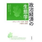 政治経済の生態学―スウェーデン・日本・米国の進化と適応 [単行本]