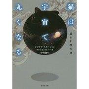 猫は宇宙で丸くなる―猫SF傑作選(竹書房文庫) [文庫]