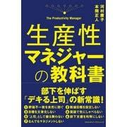 生産性マネジャーの教科書 [単行本]