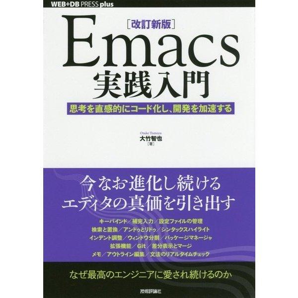 改訂新版 Emacs実践入門──思考を直感的にコード化し、開発を加速する [単行本]