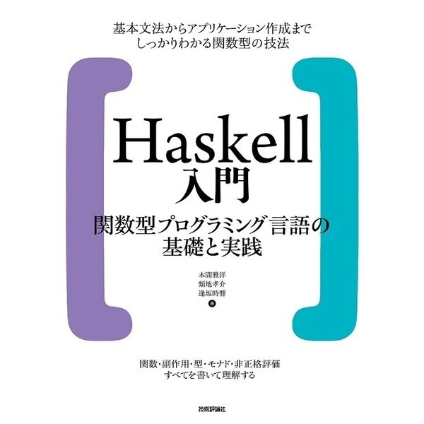 Haskell入門 関数型プログラミング言語の基礎と実践 [単行本]